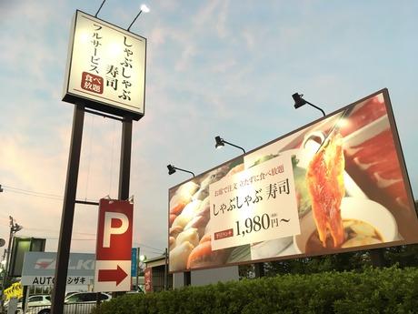 お寿司としゃぶしゃぶ食べ放題のフルサービスオーダーバイキングのホールスタッフ大募集!
